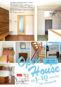 open-house_omote